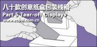 пункт Классический Daomo вектор упаковочных материалов-5
