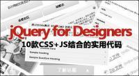 CSS + 実用的なコードの JS の組み合わせ