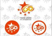 Национальный день отмечает 60-летие вектор