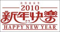 Счастливый Новый год 2010