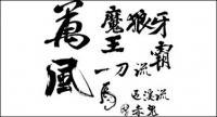 Calligraphie chinoise, calligraphie vecteur matériel
