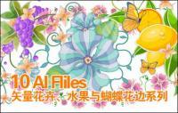 Цветы, фрукты и бабочка кружева