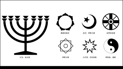 Logo vectoriel de Hexagram judaïsme