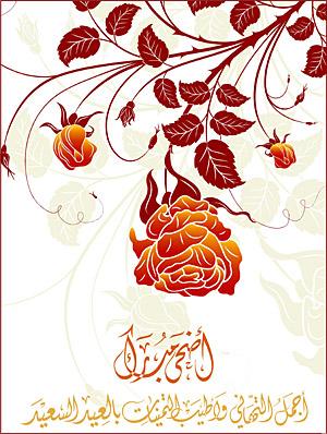 Rosas magníficos de moda