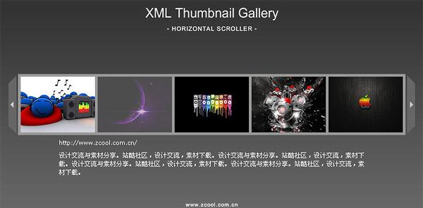 แฟลช + xml รูปภาพแนวนอนที่แสดงขั้นตอนแนะนำ