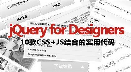 JS combinación de código práctico + CSS