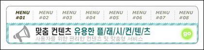 แฟลช + xml โฆษณารหัสของเกาหลีที่ซับซ้อน (3 รูปสลับ)
