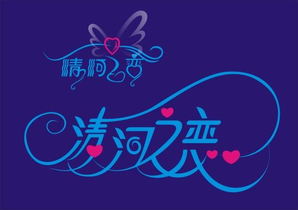 Vector de diseño de tema de boda