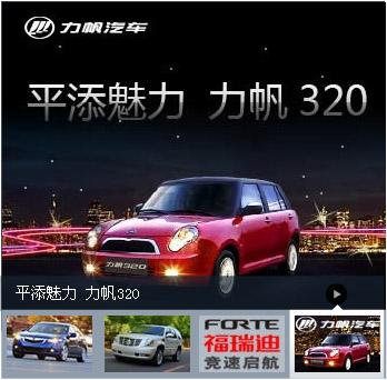 Auto-Flash-Fokus-Werbung