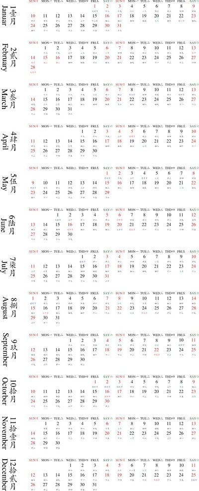 水平ベクトル 2010年カレンダー