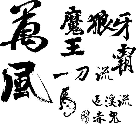Calligraphy ภาษาจีน calligraphy เวกเตอร์วัสดุ