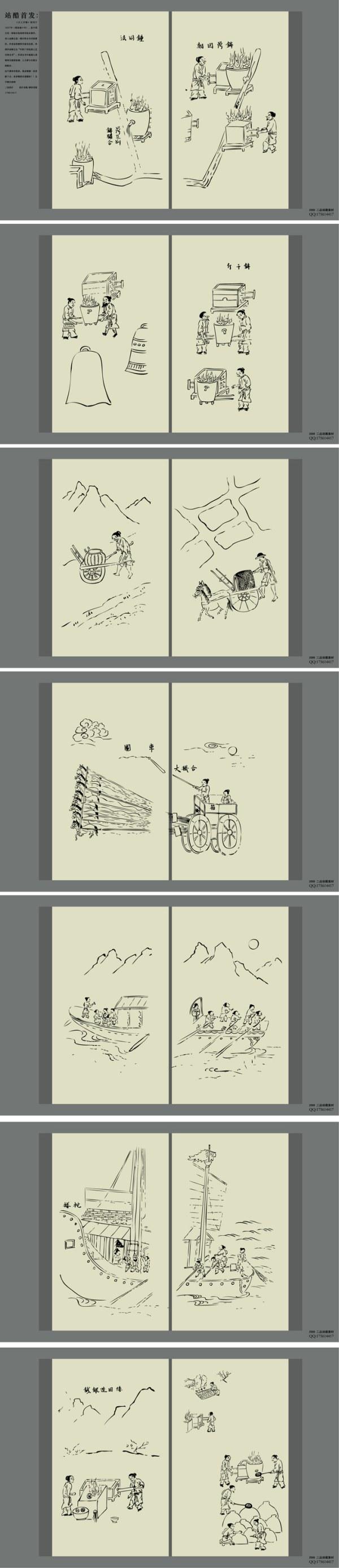 天作品コレクション ベクター素材 (8)