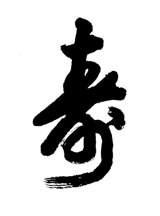 Vector de caligrafía