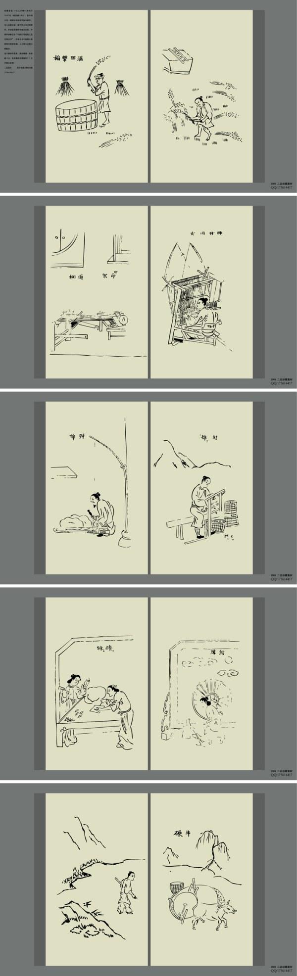 天作品コレクション ベクター素材 (4)