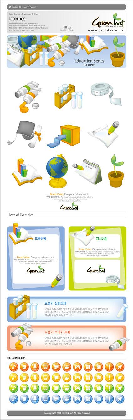 Greenhat серии значок векторного материала-1