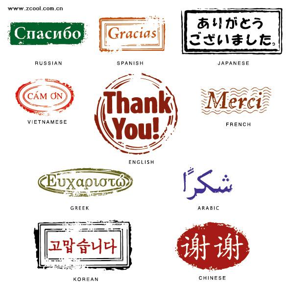 Terima kasih segel bahasa