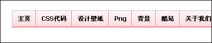 Barra de navegación simple basados en css es simple fondo