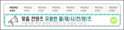 Flash + xml sophistiqués de code de la publicité de la Corée (swap de la Figure 3)