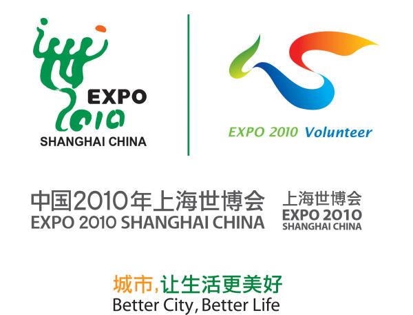Логотип 2010 Шанхай Всемирная выставка