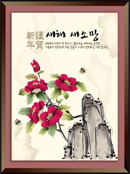 Auspicioso año nuevo de estilo chino de tinta-13