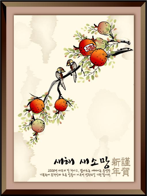 縁起の良い新年の中国語のスタイルのインク-10