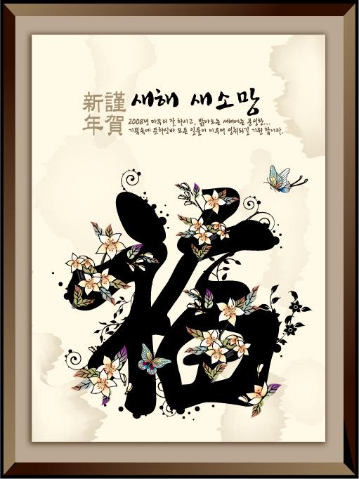 Glücklicher Neujahr chinesischen Stil Tinte-19