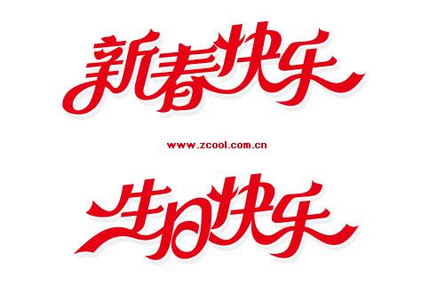 Feliz aniversário feliz ano novo Spring Festival