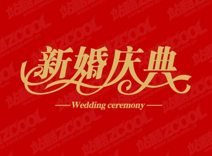 ฉลองงานแต่งงานของเวกเตอร์