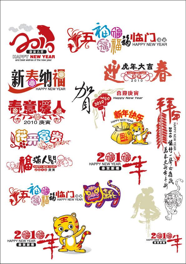 Jahr der Tiger Spring WordArt Mega Collection