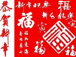Vecteur de calligraphie de nouvel an