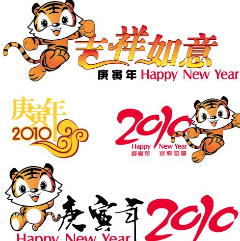 新年 2010 年、タイガー幸運の素材をベクトルします。