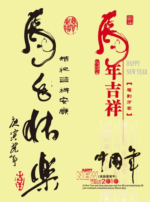 Праздник весны 2010 года, китайский традиционный вектор