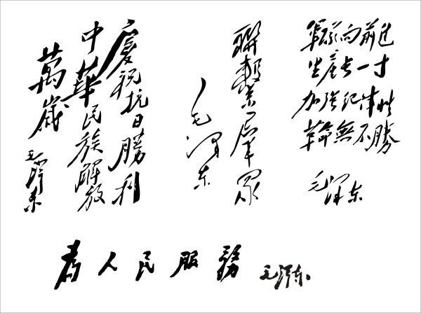 Um den Menschen zu dienen? Übergeben Sie eine Gruppe von MAO Zedong beschriftet Schriftart Vektor de
