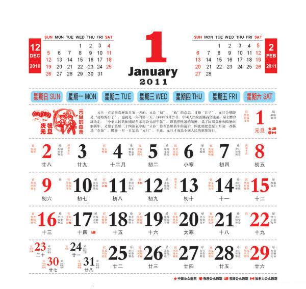 Ano de calendário do vetor Coelho 2011 Xinmao (Almanaque) (CDR9)