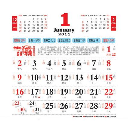 ปฏิทินปีของเวกเตอร์กระต่าย 2011 Xinmao (almanac) (CDR9)